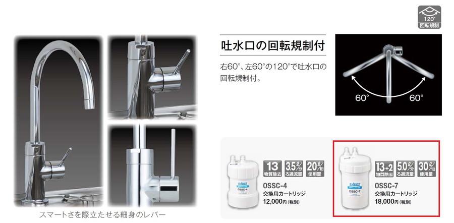 【OSS-G7】KITZマイクロフィルター