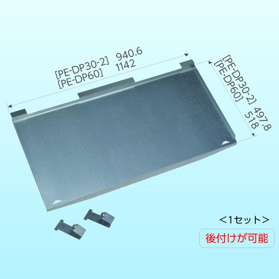 【PE-DP30-2】INABA DENKO