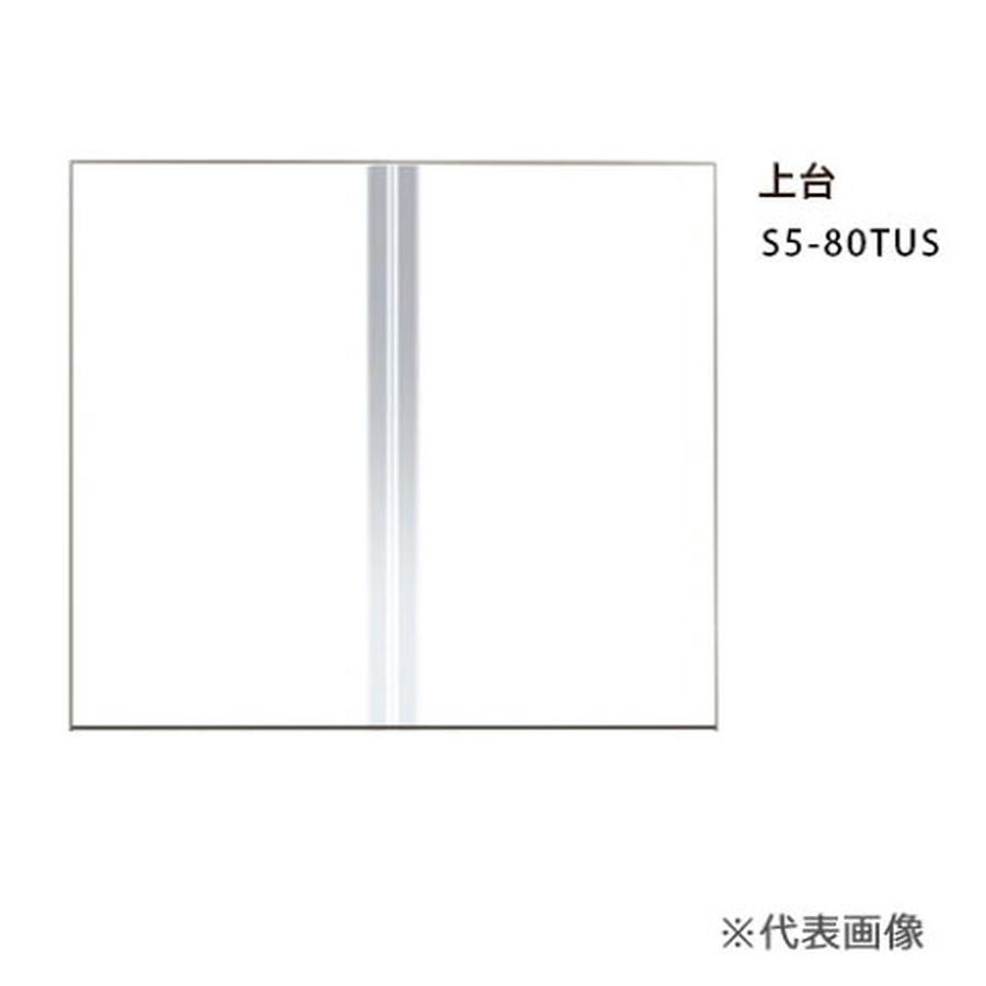 プラスワンシリーズ ※受注生産品 S5-80TUS マイセット 送料込 今ダケ送料無料