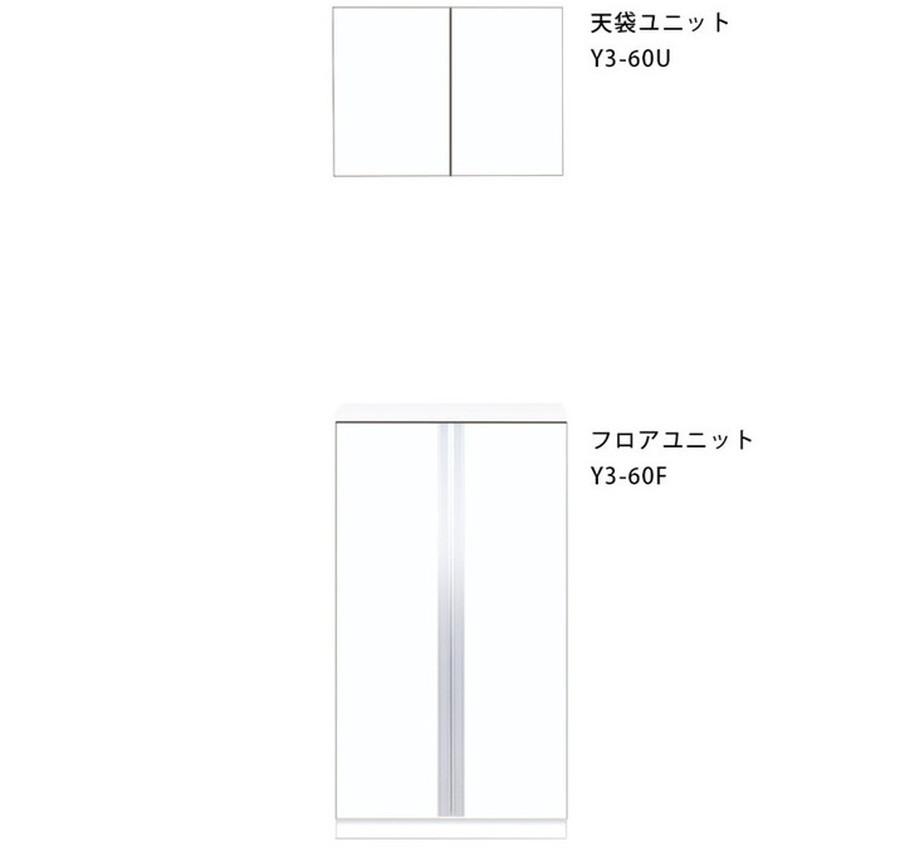 【Y3-60F】マイセット