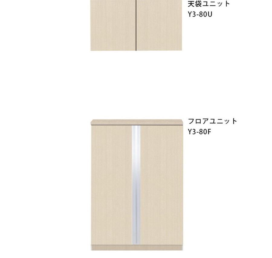 【Y3-80F】マイセット