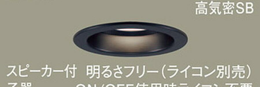 【LGB79107LB1】Panasonic