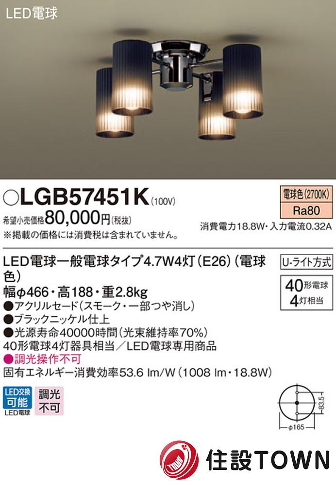 【LGB57451K】Panasonic
