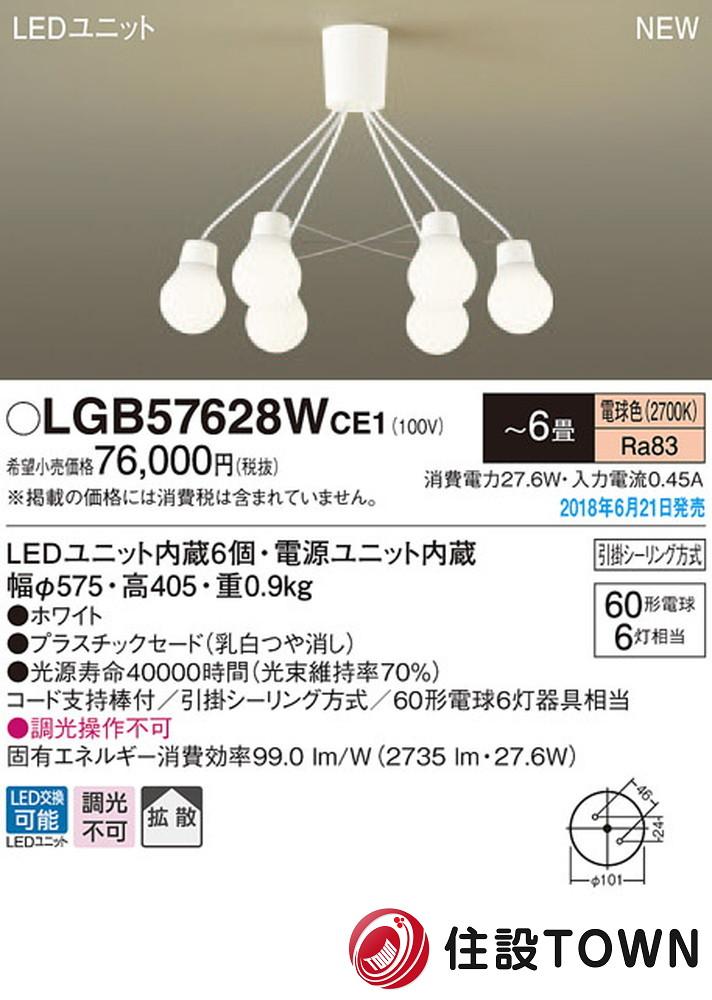 【LGB57628WCE1】Panasonic