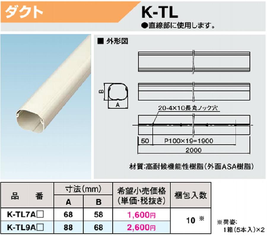 【K-TL9A】オーケー器材