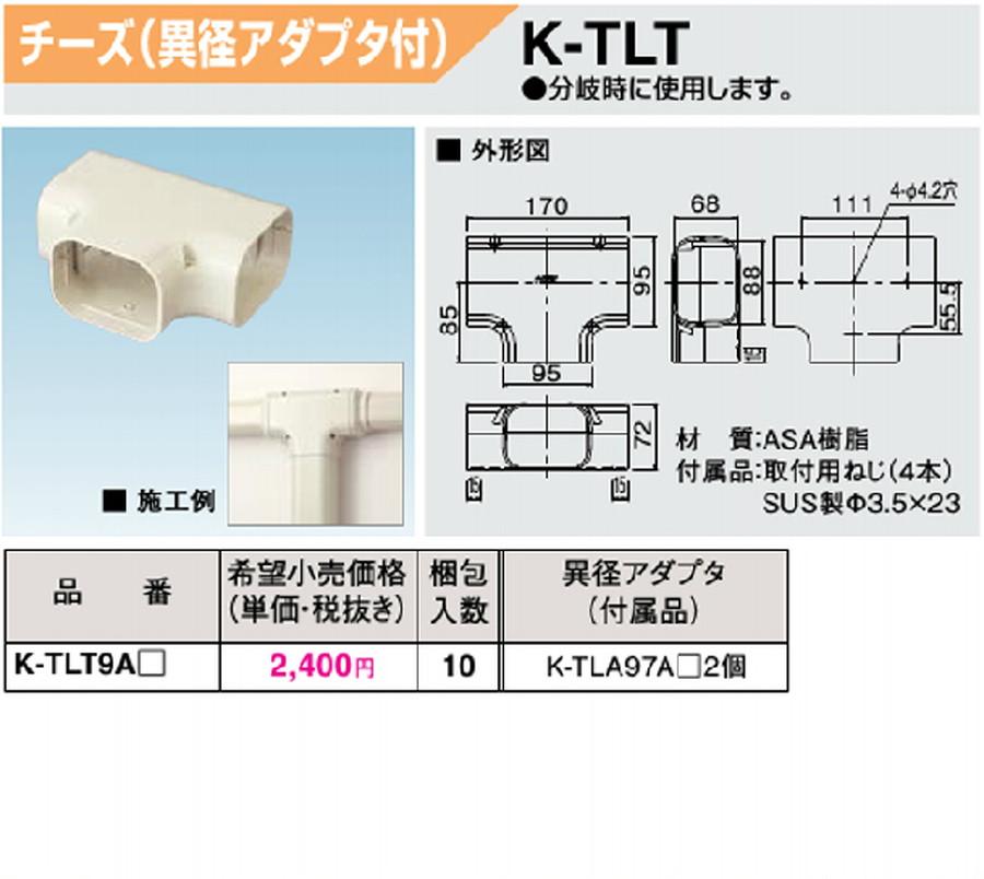 【K-TLT9A】オーケー器材