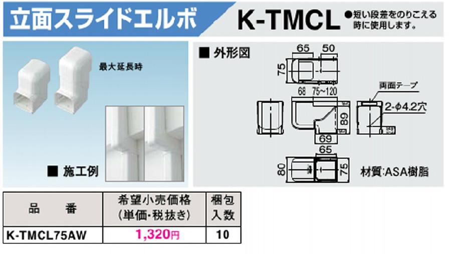 永遠の定番 豪華な 施工性バツグン 優れた対候性 室内用 オーケー器材 K-TMCL75AW