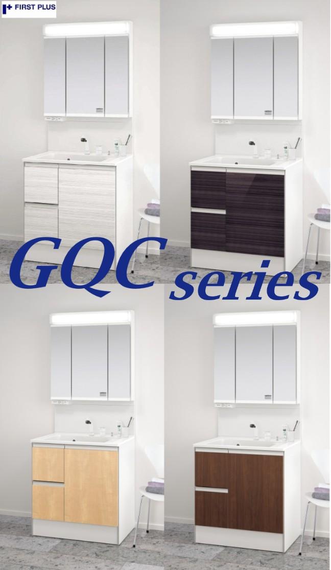 洗面化粧台 三面鏡 ファーストプラス GQCシリーズ 幅750mm 送料無料  洗面台 洗面 W75cm 在庫有りなら即日出荷可能 沖縄、北海道、離島はご注文不可