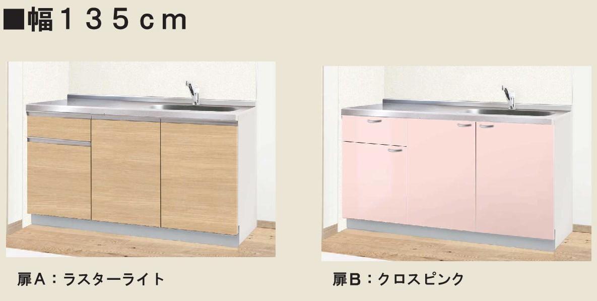 ハウステック 流し台 シンク W1350 幅135センチ 送料無料  キッチン 豊富な扉カラー27色 おしゃれ 水栓は別売になります。 沖縄、北海道、離島はご注文不可