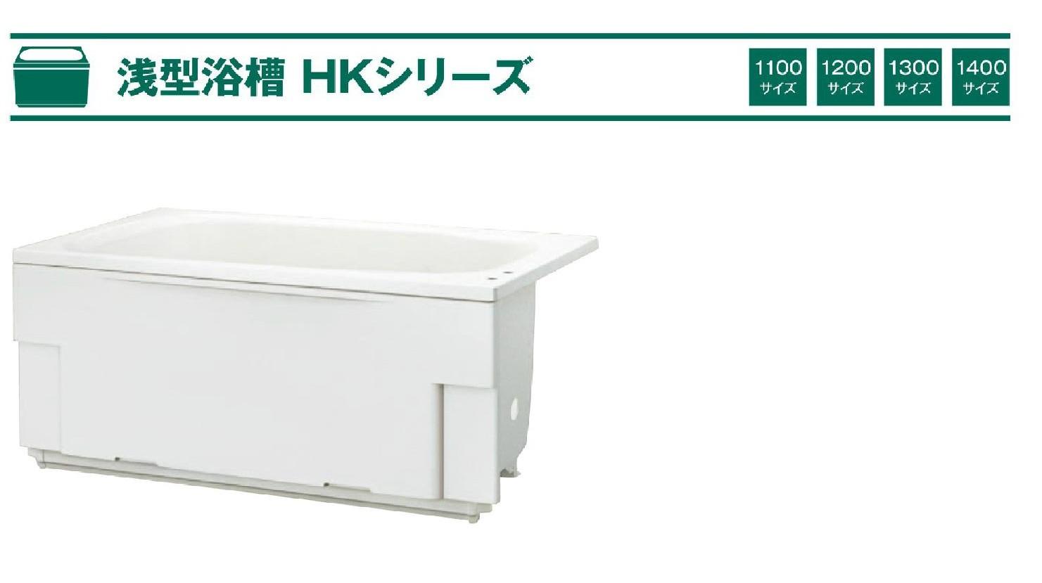 ハウステック FRP浴槽 1200サイズ HK-1272A7-1LA-L/R 1方全エプロン 循環穴、水栓穴加工あり アジャストカバー付 送料無料 沖縄、北海道、離島はご注文不可