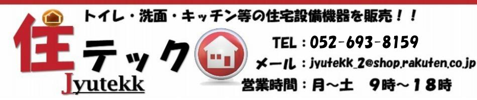 住テック:洗面・トイレ・キッチン機器等をお買い得に販売します。