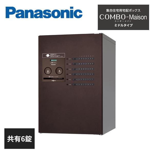 パナソニック 集合住宅用宅配ボックス COMBO-Maison 共有使い 共有6錠 ミドルトタイプ CTNR4620 Panasonic