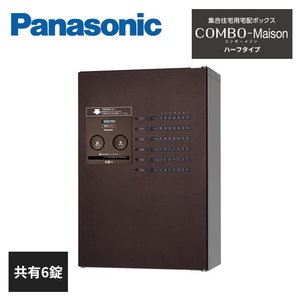 マーケティング パナソニック 集合住宅用宅配ボックス 割り引き COMBO-Maison 共有使い Panasonic 共有6錠 CTNR4630 ハーフタイプ