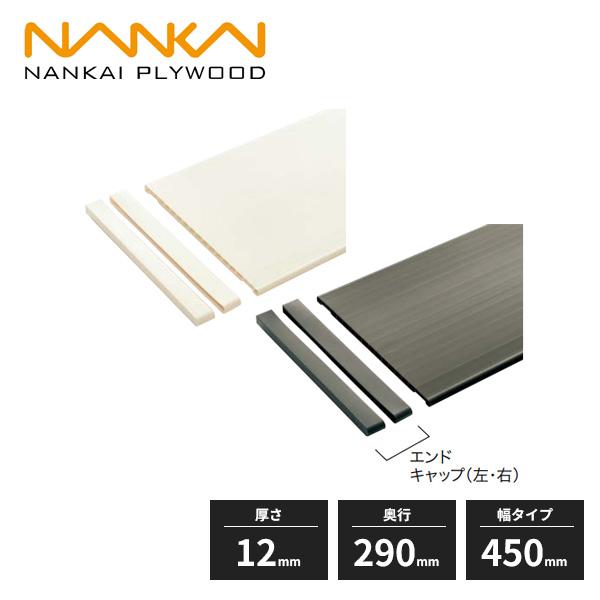南海プライウッド 樹脂棚板 厚さ12mm 格安 最安値挑戦 価格でご提供いたします 奥行290mm SS-JD3W4-2 2枚入 幅タイプ450mm