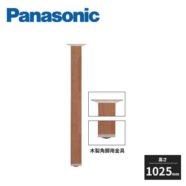 パナソニック 施行補助部材 流行のアイテム カウンター用脚 木製角脚本体1000 Panasonic + 店内限界値引き中 セルフラッピング無料 PTE2PT1N-PTE2PTTL 木製角脚用金具