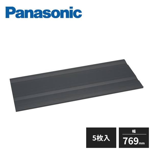 商品追加値下げ在庫復活 パナソニック 玄関用収納 コンポリア 樹脂製棚板 3型 5入 毎日がバーゲンセール Panasonic QCE2TJN35 幅769mm