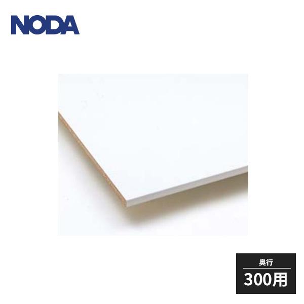 オンラインショッピング ついに入荷 ノダ フリーメイド 棚板 CN-MR9032 2枚入 奥行300用