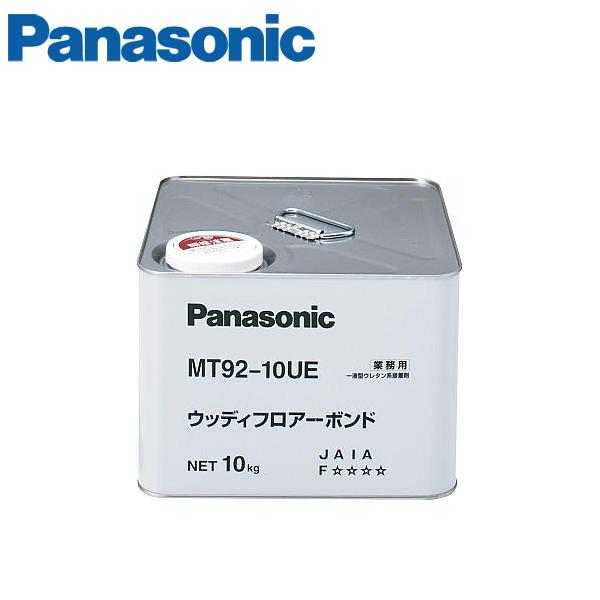 パナソニック ウッディフロアーボンド ウレタン系一液型 MT92-10UE ブランド激安セール会場 Panasonic 保証