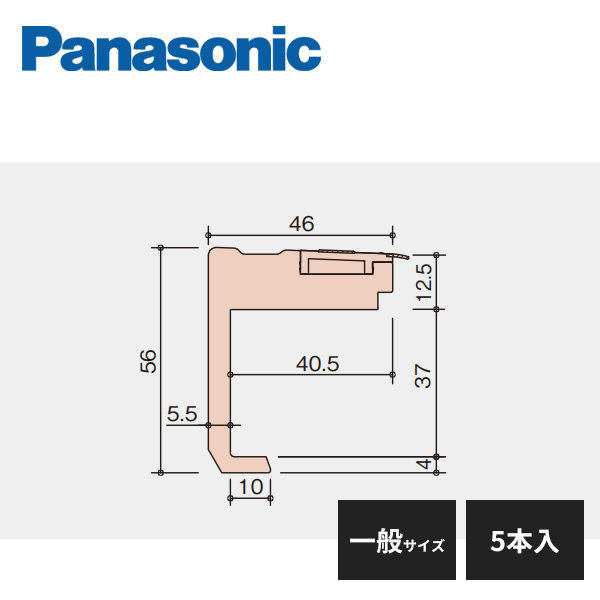 パナソニック システム階段 リフォーム上貼りタイプ 段鼻材 直部用 一般サイズ MYT3RKD15K 5本入 Panasonic 卓越 毎週更新