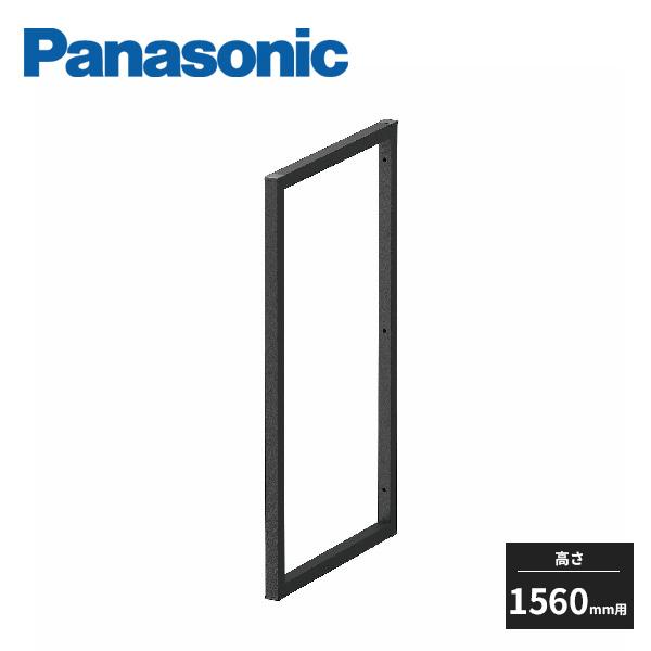 輸入 パナソニック フレームシェルフ 中間フレーム 壁付け 床置き用 高さ1560mm用 返品不可 QEF1FRK153M Panasonic