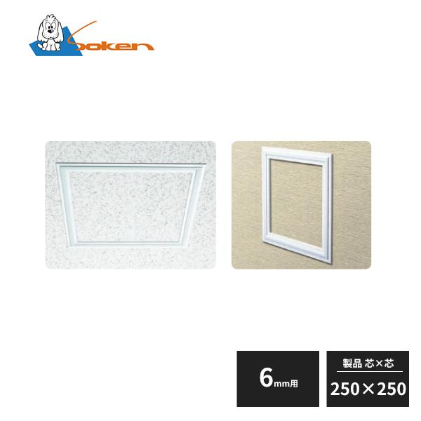 創建 ビニール 限定特価 至高 天井 壁用点検口枠 6mm用 ホワイト 250×250 FH250-6