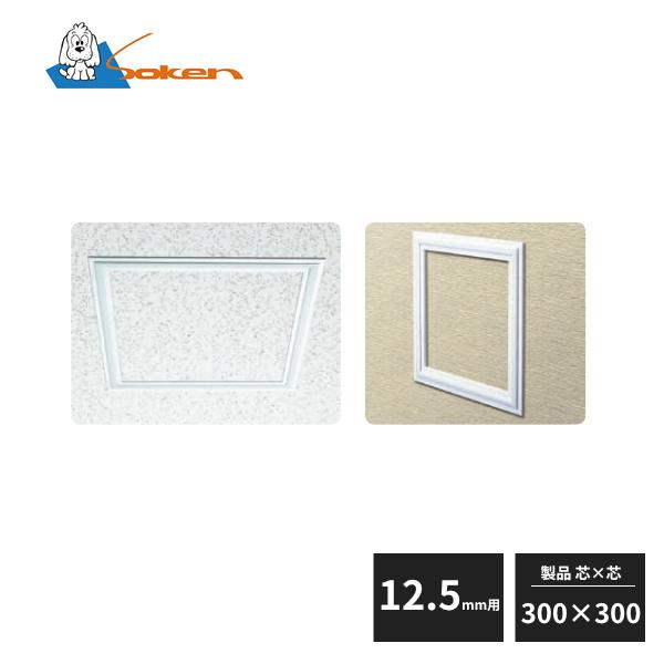 創建 ビニール 天井 壁用点検口枠 12.5mm用 贈物 激安挑戦中 FH300-12 300×300 ホワイト