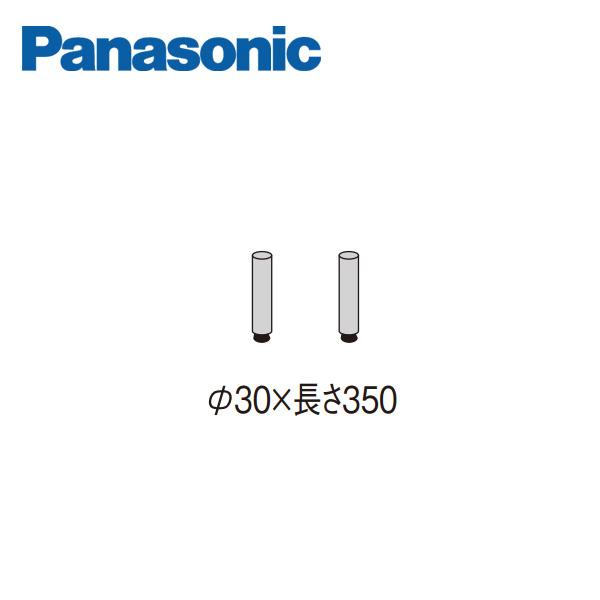 パナソニック 玄関用収納 限定タイムセール コンポリア 宅送 アルミ製脚 QCE2PANAL 2本入り Panasonic
