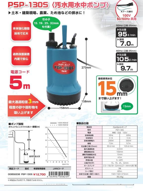 【送料無料】FLOBAL フローバル PSP130S (汚水用)プロスタイル水中ポンプ ファミリーポンプ お風呂や池の水を抜きたい時に大活躍!13ミリ・19mm・25mmタケノコ付属