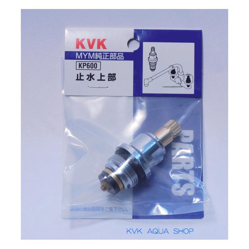 在庫有 メール便対応可 KVK KP600 新作多数 A型 旧MYM 止水上部 サービス