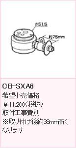 パナソニック 分岐水栓 CB-SXA6 LIXIL INAX用分岐水栓※取り付け後約38mm高くなります