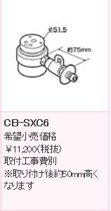 パナソニック 分岐水栓 CB-SXC6 LIXIL INAX用分岐水栓※取り付け後約50mm高くなります