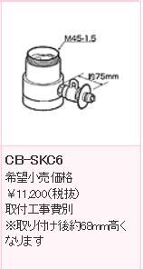 パナソニック 分岐水栓 CB-SKC6 KVK(MYM)用分岐水栓※取り付け後約68mm高くなります