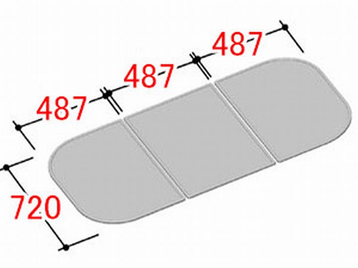 LIXIL INAX 風呂ふた 3枚組み 組フタ[YFK-1575C(1)]
