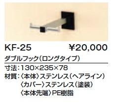 LIXIL(INAX) KF-25 ダブルフック(ロングタイプ) 寸法:130×235×78