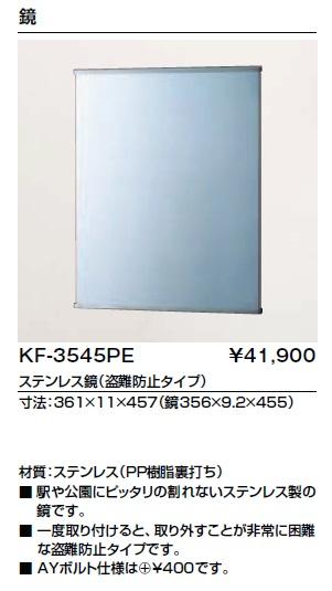 【地域により別途送料有】LIXIL(INAX) KF-3545PE ステンレス鏡(盗難防止タイプ)寸法:361×11×457(鏡356×9.2×455)