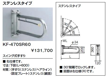 【地域により別途送料有】LIXIL(INAX) KF-470SR60 スイング式手すり ロック付 ステンレスタイプ 寸法:(L=600) ■ 右仕様です