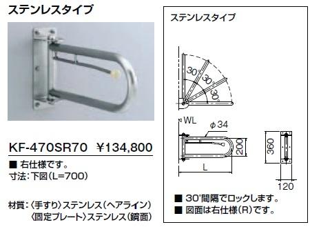 【地域により別途送料有】LIXIL(INAX) KF-470SR70 スイング式手すり ロック付 ステンレスタイプ 寸法:(L=700) ■ 右仕様です