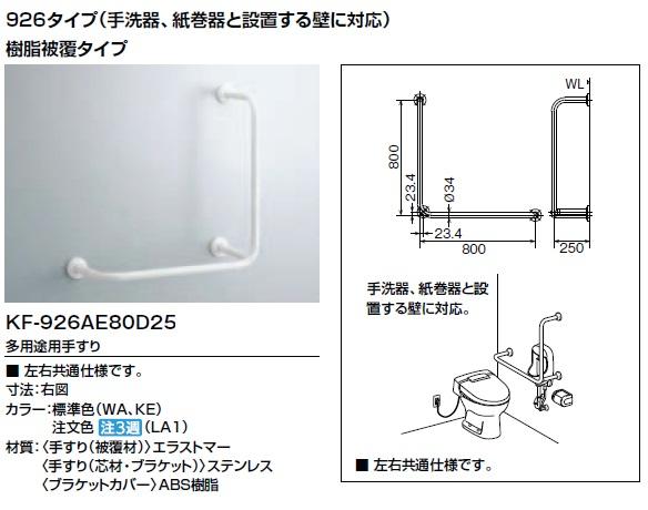 【地域により別途送料有】LIXIL(INAX) KF-926AE80D25 多用途用手すり(L型) 樹脂被覆タイプ ■ 左右共通仕様です。
