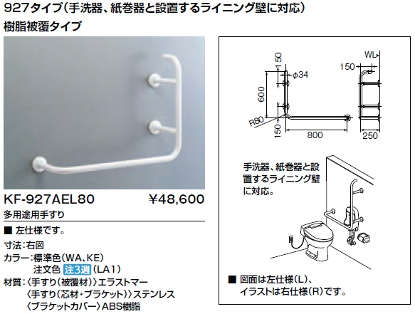 【地域により別途送料有】LIXIL(INAX) KF-927AEL80 多用途用手すり(L型) 樹脂被覆タイプ ■ 左仕様です。
