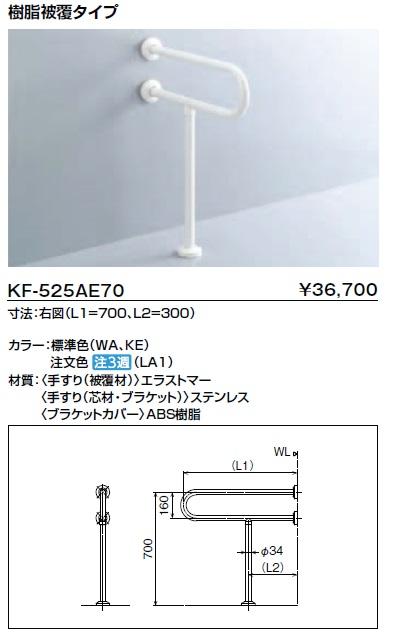 【地域により別途送料有】LIXIL(INAX) KF-525AE70 大便器用手すり(壁床固定式) 樹脂被覆タイプ