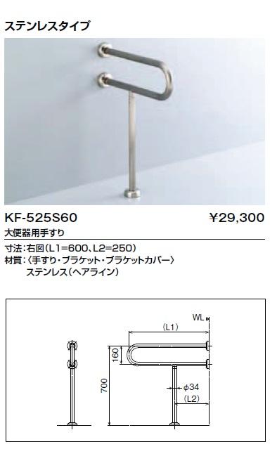 LIXIL(INAX) KF-525S60 大便器用手すり(壁床固定式) ステンレスタイプ