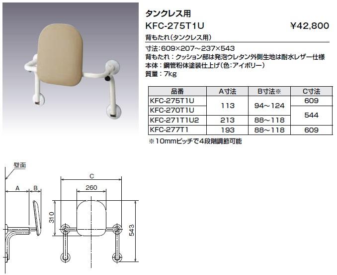 LIXIL(INAX) KFC-275T1U 背もたれ タンクレス用 色:アイボリー