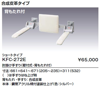 【地域により別途送料有】LIXIL(INAX) KFC-272E 肘掛け手すり(壁付式・背もたれ付) 合成皮革タイプ ショートタイプ
