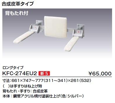 【地域により別途送料有】LIXIL(INAX) KFC-274EU2 肘掛け手すり(壁付式・背もたれ付) 合成皮革タイプ ロングタイプ