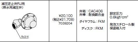 ノーリツ(NORITZ)減圧逆止弁RJ用(熱水用減圧弁) 商品コード7039204