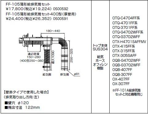 【地域により別途送料有】ノーリツ(NORITZ) FF-105薄形給排気筒セット400型(厚壁用) 商品コード0500591