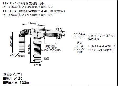 【地域により別途送料有】ノーリツ(NORITZ) FF-102A-C薄形給排気筒セット 商品コード0501853