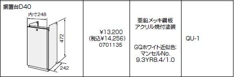 ノーリツ(NORITZ) 据置台D40 商品コード0701135