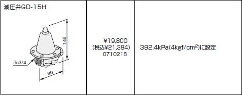 ノーリツ(NORITZ) 減圧弁GD-15H 商品コード0710218