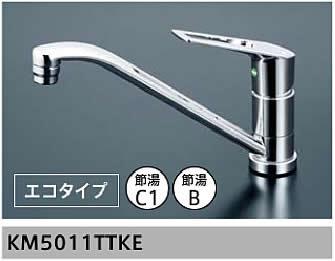 品番間違いにお気を付けください 10%OFF タカラスタンダード KM5011TTKE シングルレバー水栓 メーカー在庫限り品